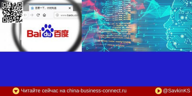 Китайские поисковики: поисковая система Baidu 60% китайского рынка
