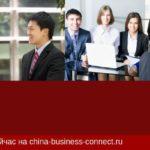 Менталитет китайцев: практика бизнеса с Китаем 3 важных критерия