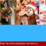 Игрушки из Китая: выставки елочных игрушек