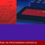 независимость Китая: Китай выделит 29 миллиардов долларо