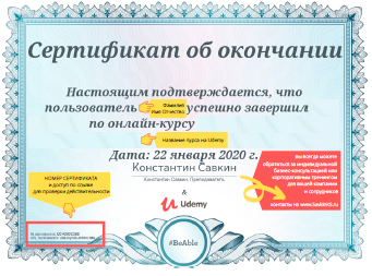Бизнес с Китаем, курсы в записи, международный сертификат