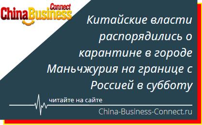 Коронавирус в Китае 24 часа: карантин в Маньчжурии на границе с Россией